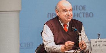 Бронислав Табачников