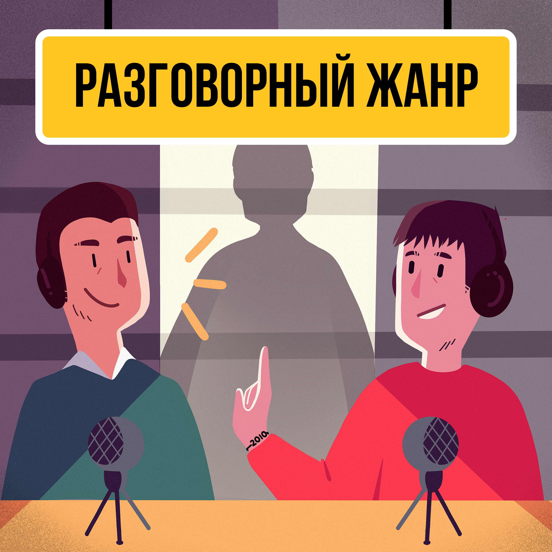 Разговорный жанр — 506